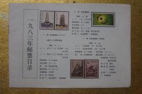 一九八三年邮票目录