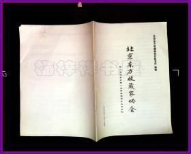北京东方收藏家协会