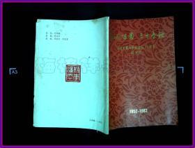 艺园苗圃三十春秋1952-1982