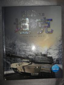 101种最经典的坦克(全球经典兵器秘史)