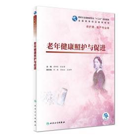 老年健康照护与促进 周郁秋、张会君 人民卫生出版社 9787117273756