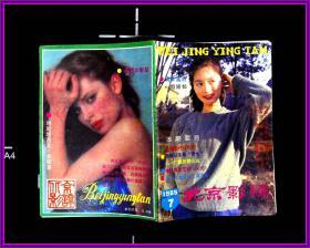 北京影谭1985,7