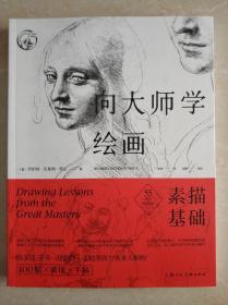 向大师学绘画:素描基础(55周年 畅销版).