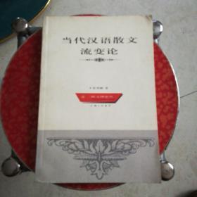 当代汉语散文流变论
