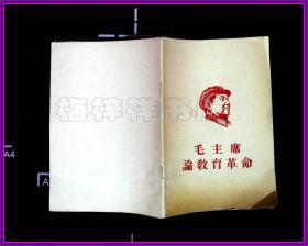 毛主席论教育革命1967