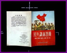 民兵训练图册