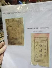 中国工农红军白军官兵俘虏优待证(1934年)中国工农红军第六军团  给国民党的军官兵-缴枪证(1934年)