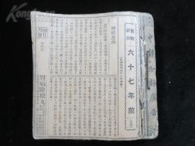 民国剪报:旧报新抄__六十七年前
