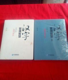 汉字管理智慧,汉字管理智慧2。两本合售(作者铃印签赠本)