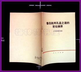 鲁迅批判孔孟之道的言论摘录