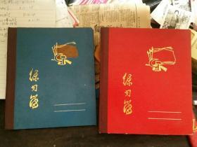 练习簿2本合售
