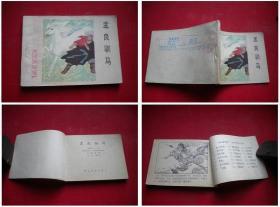 《孟良驯马》杨家将17,64开刘永义绘,河北1983.12一版一印,579号,连环画