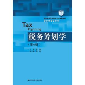 税务筹划学(第6版)(教育部经济管理类主干课程教材·会计与财务系列)