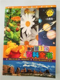 我的第一套百科全书, 自然卷