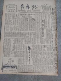 《青年报》1950年3月5日。今日一张。全国学联关于中国学生当前任务的决议。迎接三八妇女节。培养文武双全革命干部的华东军大。上海女学生是怎样斗争过来的。