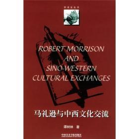 马礼逊与中西文化交流