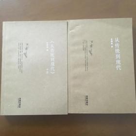从传统到现代(套装全2卷) 金耀基著 法律出版社  正版