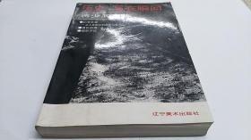 签名本·著名记者·摄影家·蒋少武·签名本·1993·一版一印·印量2500