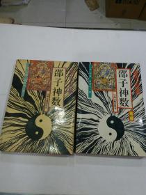 邵子神数(2册全)甲乙