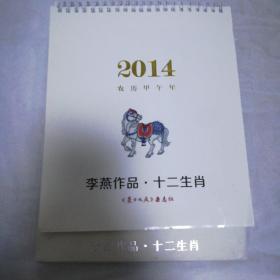 李燕作品,十二生肖,台历