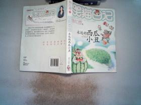 笑猫日记 永远的西瓜小丑''