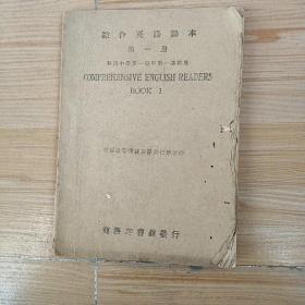 综合英语课本(第一册) 初级中学第一学年第一学期用