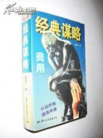 商用经典谋略 楚庭仁 国际文化出版社