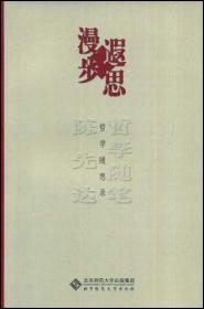 漫步遐思 哲学随想录北京师范大学出版社