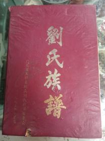 广东五华,刘氏族谱
