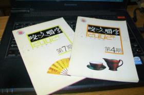 咬文嚼字2002年第4.7期【2本合售】