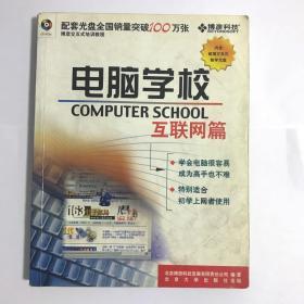 电脑学校——互联网篇