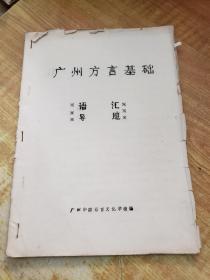 广州方言基础(语汇·导游)(少见油印本教材)