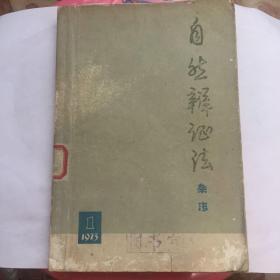 正版现货 自然辩证法 杂志 一九七三年第一期 上海人民出版社出版 图是实物