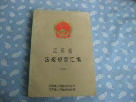 江苏省法规规章汇编 1988