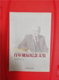 钱仁康教授百年诞辰纪念文集