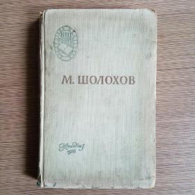 М. ШОЛОХОВ (поднятая целина)