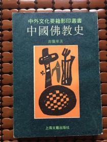 中国佛教史.影印本