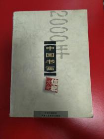 2000年中国书画信息大全l
