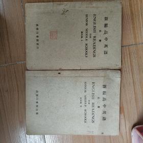 新编高中英语 【 第一、二册】合售