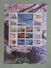 十全十美邮票   阿里山   2005  樱花季纪念邮票   没有面值