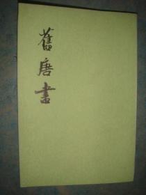 《旧唐书》第十四册 中华书局 原版书 馆藏 书品如图.