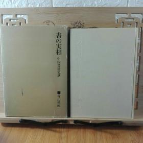书的实相 中国书道史话  青山杉雨 二玄社 函盒装