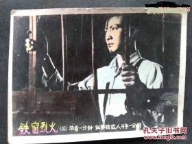 50年代电影《铁窗烈火》3寸剧照