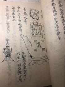 【复印件】神打秘本 拳法术 神拳十二式件