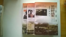 中国雄狮:第二野战军+第三野战军+第四野战军 3本合售