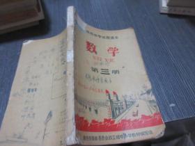 数学 第一册 南京市中学试用课本