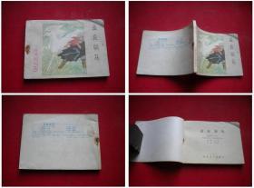 《孟良驯马》杨家将17,64开刘永义绘,河北1985.5一版二印,581号,连环画