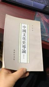 中国文化史导论(修订本) 繁体竖版