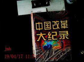 中国改革大纪录(1.2.3.4卷)