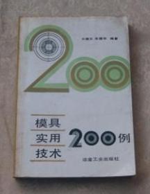 模具实用技术200例
